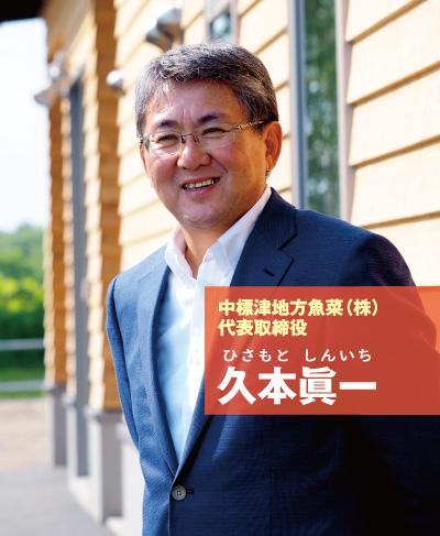 久本代表取締役